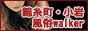 錦糸町・小岩風俗walker